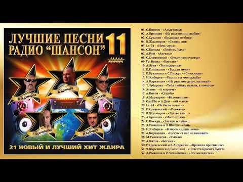 САМЫЙ ЛУЧШИЙ СБОРНИК ЛУЧШИЕ ПЕСНИ РАДИО ШАНСОН 11 / ПРЕМЬЕРА 2018!