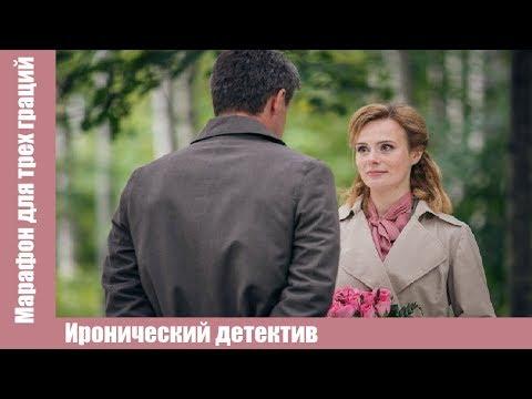 ▶️ Марафон для трех граций Русские сериалы, Новинка КомедияНовый показ фильма