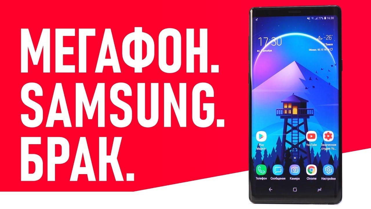 МегаФон снова кинул. Брак Samsung Galaxy Note 9, полный обзор