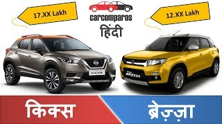 Nissan Kicks vs Maruti Brezza निसान किक्स 🆚 विटारा ब्रेजा हिंदी Review Maruti Suzuki v/s Nissan