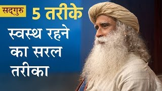 इन 5 वजहों से दो बार के भोजन के बीच कुछ नहीं खाना चाहिए / Sadhguru Hindi