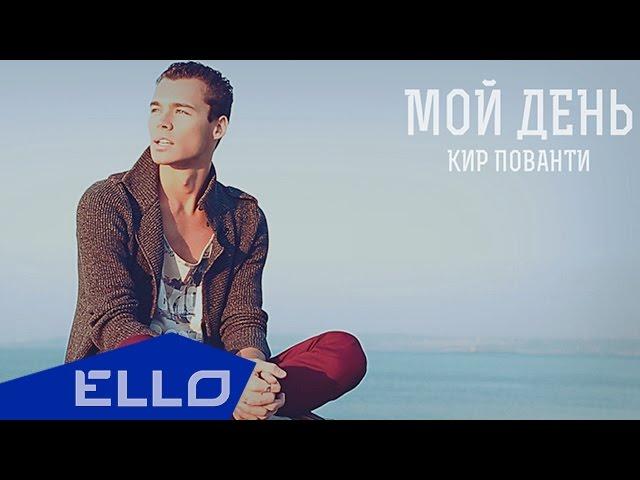 Кир Пованти - Мой день / ELLO UP^ /