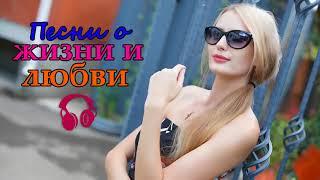 музыка для души ♥ Классный русский шансон слушать в дороге! Песни шансона для души! 2017 ✡ 2018