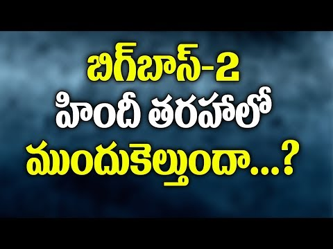 Big Twist in Running of Bigg Boss 2 Telugu | Nani | Y5 tv |