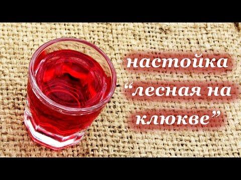 0 - Настоянка на журавлині з горілкою і спиртом у домашніх умовах: покрокові рецепти