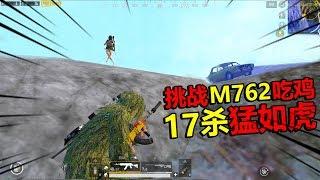刺激战场:挑战M762吃鸡,这把枪真的强,轻松1V3,最终17杀吃鸡