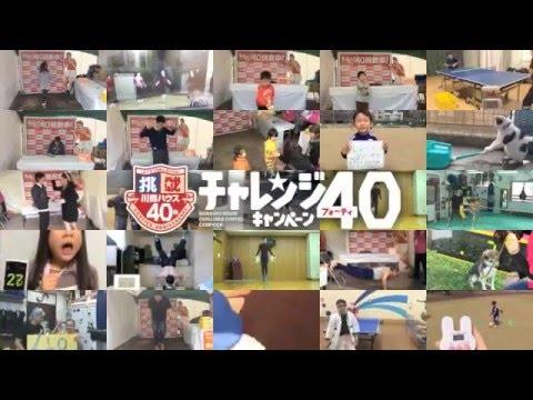 2016年川商ハウスCM チャレンジ40総集篇