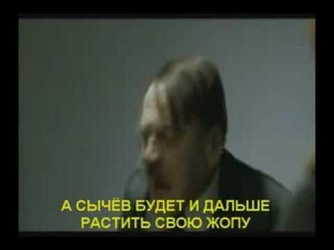 Гитлер получил результаты матча локо