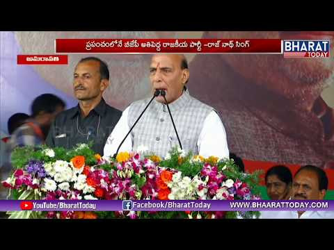 Home Minister Rajnath Singh Speech At Amaravati Tour | Andhra Pradesh | Bharat Today