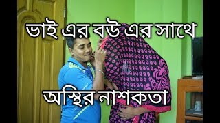 অস্থির ধরা  Bangla Funny Video 2018 BY IDEAL PRANK LTD