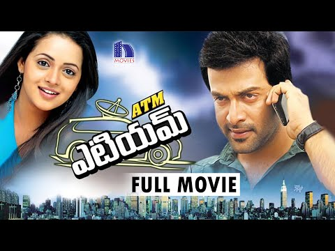 Atm (robin Hood) Telugu Full Movie || Prithviraj, Bhavana, Biju Menon video