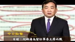 《今日点击》为保胡锦涛 3月19日38军与武警在北京冲突