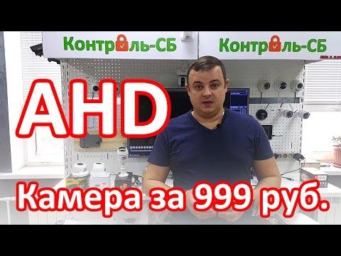 AHD камеры. Cравнение камеры за 999 рублей