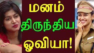 Bigg Boss Tamil Oviya changes her mind | மனம் திருந்திய ஓவியா | Tamil Cinema News