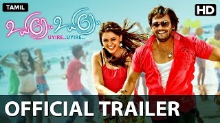 Uyire Uyire Official Trailer with Subtitle | Hansika Motwani, Siddhu | A.R. Rajasekar | Anup Rubens