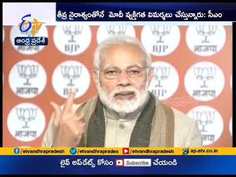 CM Chandrababu Slams PM Modi | Negligence On AP