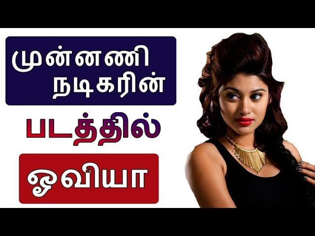 "Wow! "" Big Boss"" Oviya in the lead actor's film? 