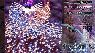 Touhou 14: Double Dealing Character, Stage4A Boss (Lunatic)