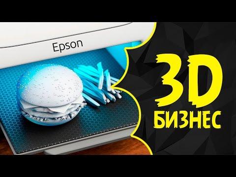 3D ПРИНТЕР - КАК ЗАРАБОТАТЬ НА 3D ПРИНТЕРЕ | БИЗНЕС ИДЕЯ