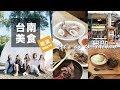 吃貨Vlog#4。挑戰24小時連吃台南10間必吃美食!?Tainan Food Vlog 黃小米Mii