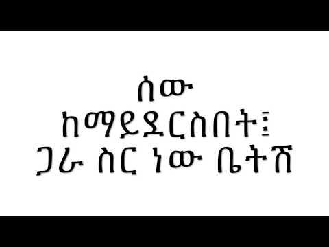 Teshome Mikitu Gara Ser New Betesh **LYRICS**