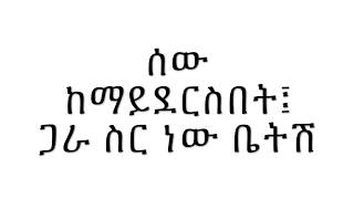 "Teshome Mitiku - Gara Sir New Betsh Lyrics ""ጋራ ስር ነው ቤትሽ"" (Amharic)"