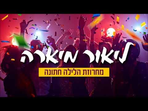 ליאור מיארה- מחרוזת הלילה חתונה -Lior Miara