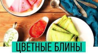 Цветные Блинчики | Как приготовить цветные Блинчики | Масленица Рецепт | Colored Pancakes Recipe