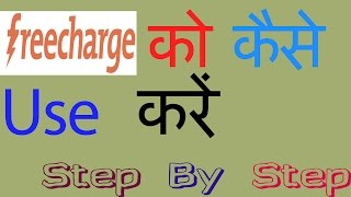 How to Use Freecharge App   Step By Step  Hindi 