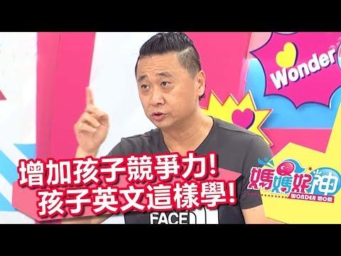 台綜-媽媽好神-20180103-遇到英文變文盲!媽媽怎麼教才好?!