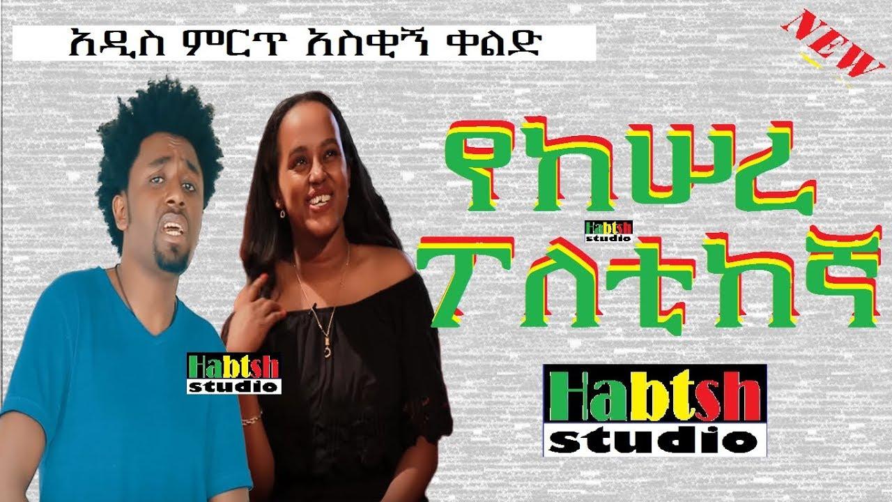 "Ethiopia: ""Yekesere Poletikenega"" New Funny Comedy By Ermi"