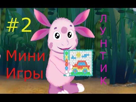 Лунтик. Мини игры - #2 Развивающий мультик, видео для деток, игры для самых маленьких.