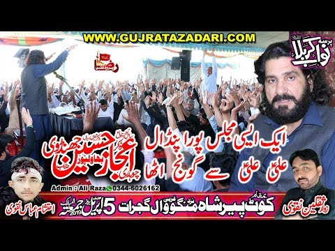 Zakir Ijaz Hussain Jhandvi | 5 April 2019 | Koot Peer Shah Gujrat | Raza Production