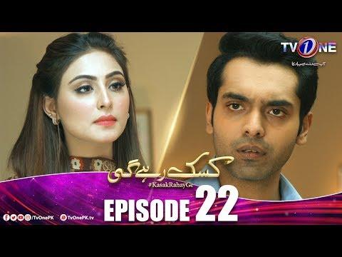 Kasak Rahay Ge   Episode 22   TV One Drama