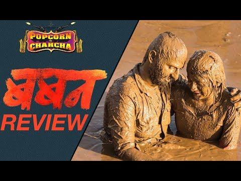 Baban Review | Bhaurao Karhade | Bhausaheb Shinde | Popcorn Pe Charcha | Amol Parchure | ADbhoot