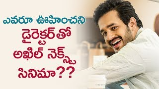 Akhil Akkineni NEW MOVIE Update | Bommarillu Bhaskar | 2019 Telugu Movies | Telugu FilmNagar