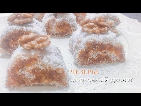 Турецкий Морковный Десерт - ЧезЕрье (Cezerye) / Turkish Carrot Dessert