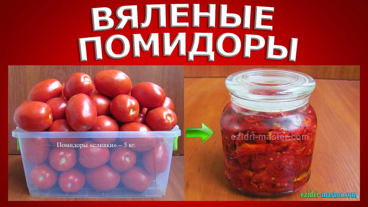 Рецепт сушеных помидоров в масле фото