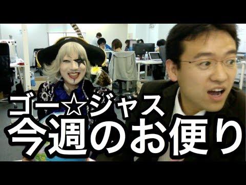 【5/2】ゴー☆ジャスと今週のお便り!「仕事ない」の真実!?