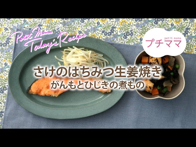 さけのはちみつ生姜焼き(ビストロ)