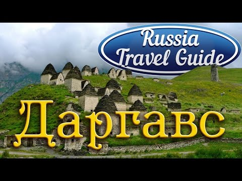 ОСЕТИЯ Фиагдон ДАРГАВС Кармадон Russia Travel Guide