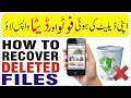 download lagu      How to Recover Deleted Files from Android Mobile, Memory Card and Phone Memory    gratis