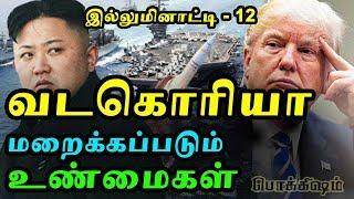வடகொரியாவை வேட்டையாடும் இல்லுமினாட்டிகள் | Illuminati History in Tamil - 12 | Tamil Pokkisham