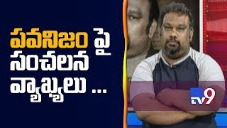 Mahesh Kathi criticise Pawanism ! - TV9 Now