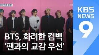 """[앵커의 눈] """"방탄소년단(BTS)을 있게 한 건 팬들의 '사랑'"""" / KBS뉴스(News)"""