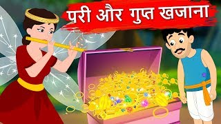 परी और गुप्त खजाना | Fairy And The Hidden Treasure | Hindi Story For Children With Moral | Moral