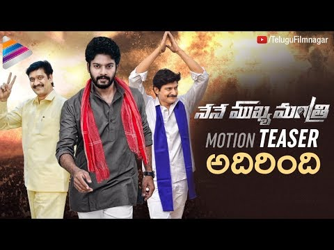 Nene Mukyamantri Motion TEASER | 2018 Latest Telugu Movies | Vaayu Thanai | Telugu FilmNagar