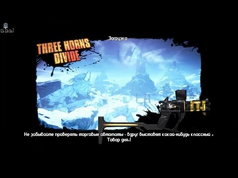 Borderlands 2 Legendary let`s play Unkempt Harold Взъерошенный Гарольд