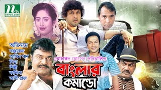 Bangla Movie: Banglar Commando | Bapparaj, Lima, Humayun Faridi | Directed By Mohammad Hossain