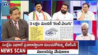 కేసీఆర్ దూకుడుకు విపక్షాలు బ్రేక్ వేయగలవా..? | Telangana Political News |  News Scan